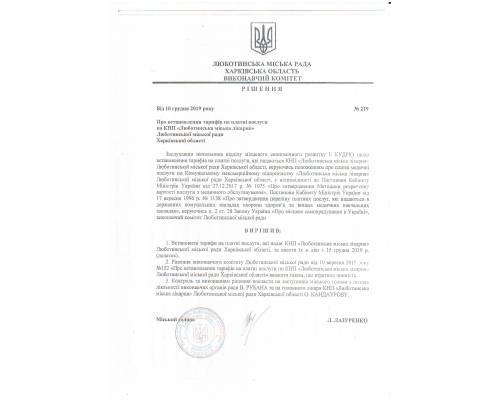 Рішення виконкому Люботинської міської ради  Харківської області від 10 грудня 2019 року №219