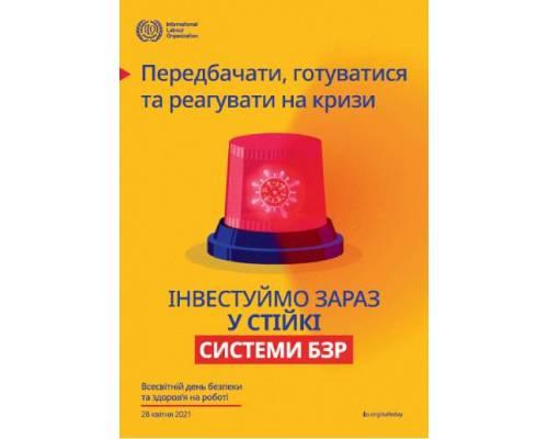 Передбачати, готуватися та реагувати на кризи - Всесвітній день безпеки та здоров\